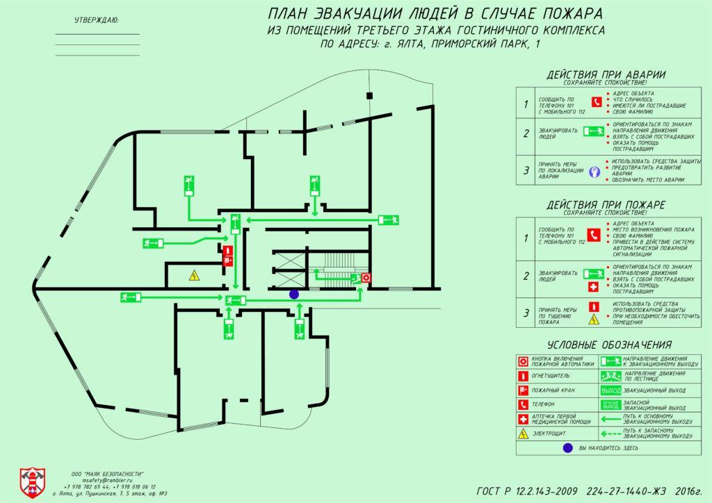 План эвакуации этажный